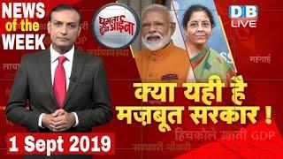 News of the Week | हिचकोले खाती GDP | RBI पर Modi सरकार की नज़र | indian economy | #GhumtaHuaAaina