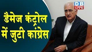 Salman Khurshid ने PM Modi को घेरा | Congress leader Salman Khurshid slams PM modi | #DBLIVE