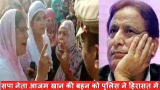 Uttar Pradesh news // आजम खान की बहन को  घर से उठाकर ले गई पुलिस