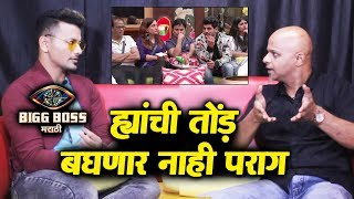 Parag WON'T Meet These Contestants Ever In Life | Bigg Boss Marathi 2