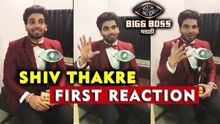 Shiv Thakre FIRST REACTION After Winning Bigg Boss Marathi 2