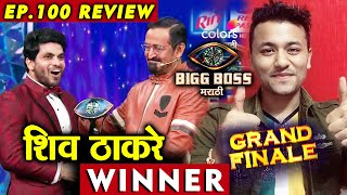 Amravati Cha Shiv Thakre Winner | Miss You All | Bigg Boss Marathi 2 Ep 100 Review