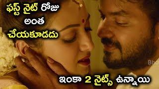ఫస్ట్ నైట్ రోజు అంత చేయకూడదు ఇంకా 2 నైట్స్ ఉన్నాయి || Latest Telugu Movie Scenes || Jai,Raai Laxmi
