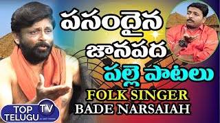 Telangana Folk Singer Bade Narsaiah Interview | Telangana Folk Songs | Palle Patalu | Top Telugu TV