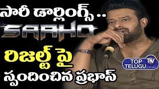 Prabhas Responce On Saaho Movie | Prabhas | Shraddha Kapoor | Tollywood Films | Top Telugu TV