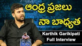Karthik Garikipati Full Interview | BS Talk Show | AP Politics | Top Telugu TV Interviews