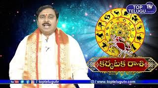 Karkataka Rasi September Month   Monthly Predictions for September 2019   Top Telugu TV