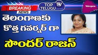 Thamilisai Soundararajan Appointed As Telangana New Governor   Telangana News   Top Telugu TV
