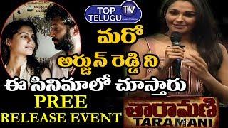 Tharamani Movie Pre Release Event   Andrea Jeremeah   Telugu Latest Movies 2019   Top Telugu TV