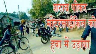 dehati comedy || शराबी गाड़ी को उड़ाया हवा में || full comedy video 2017