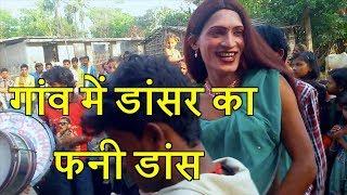 Desi Dancer funny Dance in Village || गांव में डांसर का फनी डांस || Comedy In Dehat