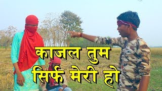 kajal Tum Sirf Meri Ho || काजल तुम सिर्फ मेरी हो || Film- Jeet Funny Dialogue