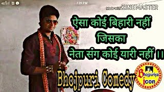 COMEDY || इंटरव्यूह लेबे कि देबे || Bhojpuri comedy || Manohar Raj Chauhan ||