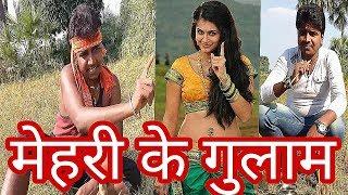 COMEDY || मेहरी के गुलाम || Bhojpuri comedy || Manohar Raj Chauhan ||