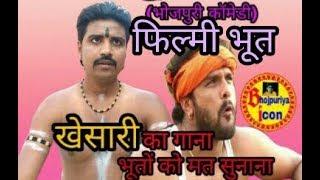 COMEDY || Filmy bhoot || Bhojpuri comedy || Manohar Raj Chauhan ||
