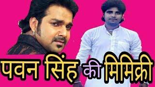 Pawan singh mimicry || पवन सिंह का हू ब हू मिमीक्री || Bhojpuri || Manohar Raj Chauhan ||
