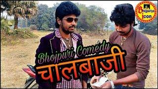 COMEDY | CHAALBAZI | BHOJPURI COMEDY | MANOHAR RAJ CHAUHAN |