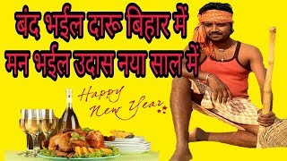 COMEDY | NEW YEAR PLANNING | Bhojpuri comedy | Manohar Raj Chauhan |