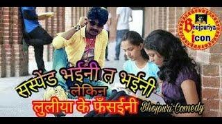 इंटर के परीक्षा में सस्पेंड भईनी लुलीया के चलते |Bhojpuri comedy| Manohar Raj Chauhan|