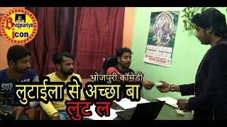 लुटाईला से अच्छा बा.. लूट ल..| Bhojpuri comedy|Manohar Raj Chauhan|