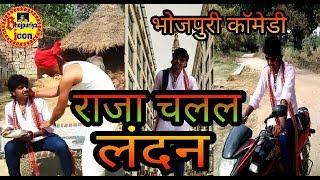राजा चलल लंदन | Bhojpuri comedy | Manohar Raj Chauhan |