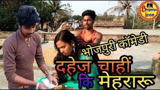 Dahej chahi ki Mehraru|Bhojpuri comedy|Manohar Raj Chauhan|