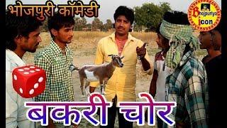 बकरी चोर | Bhojpuri comedy | Manohar Raj Chauhan |