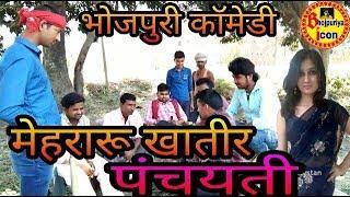 मेहरारू खातीर पंचयती | Bhojpuri comedy | Manohar Raj Chauhan |