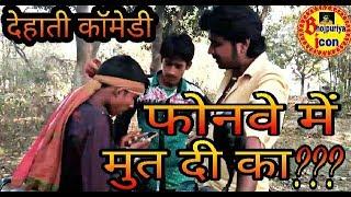 Bhojpuri Comedy // phonwe me moot di ka// Manohar Raj Chauhan