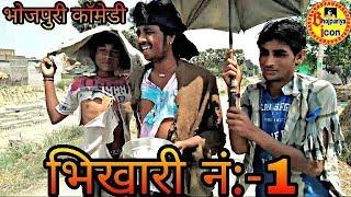 COMEDY VIDEO | भिखारी नं• 1 | Manohar Raj Chauhan |