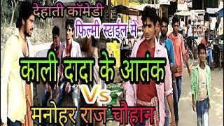 BHOJPURI COMEDY| काली दादा के आतंक v/s मनोहर राज चौहान | Manohar Raj Chauhan|