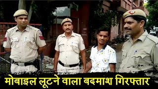 ऑन डिमांड मोबाइल लूटने वाले बदमाश गिरफ्तार