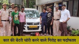दिल्ली : Battery चोर गैंग का पर्दाफाश, पल भर में कर देते थे हाथ साफ