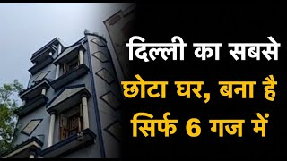 दिल्ली का अजूबा : 6 गज के घर में रहता है पूरा परिवार, दूर-दूर से आते हैं लोग देखने