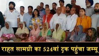पंजाब केसरी समूह का 524वां राहत सामग्री ट्रक पहुंचा जम्मू, 200 परिवारों में बांटा गया सामान