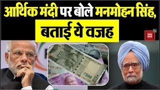 पूर्व PM Manmohan Singh ने आर्थिक मंदी के लिए Modi Government पर साधा निशाना