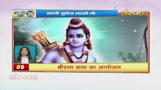 Bhakti Top 20 || 02 September 2019 || Dharm And Adhyatma News || Sanskar