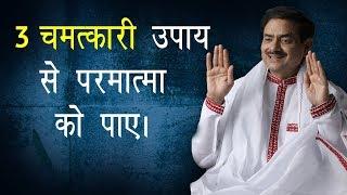 मात्र 3 चमत्कारी उपाय से, #परमात्मा को पाने की बाधाएँ दूर करें by #sadhguru #Sakshi Shri Meditation