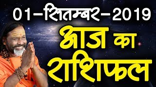 Gurumantra 01 September  2019 - Today Horoscope - Success Key - Paramhans Daati Maharaj