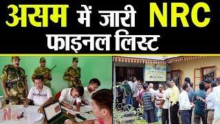 Assam में गिरी NRC की गाज़ || क्या है NRC जानिए Navtej TV पर || #NRC