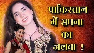 Viral Video:- Pakistan में Hariyanvi छोरी का देखें धांसू Dance || Pakistan में सपना का जलवा ! ||