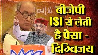 BJP लेती ISI से पैसा-Digvijaya,,,Digvijaya Singh  का विवादित बयान || देखे BJP की प्रतिक्रिया