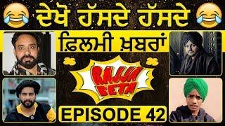 Rajja Beta | EP 42 | Babbu Maan | Singga | Mukh Mantri | Sidhu Moose Wala | Bohemia