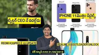 Technews in telugu 440:Twitter CEO Jack Dorsey's Account Hacked,Redmi K20 Pro Android 10,realme x