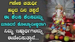 Ganesh Chaturthi Pooja Vidhana In Kannada