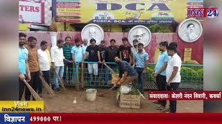 INN24 - आरक्षण के खिलाफ लोगो ने झाड़ू लगाकर किया विरोध