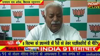 India91... यमुनानगर विधायक घनश्यामदास अरोडा ने 8 सितम्बर को प्रधानमंत्री की ररोहतक रैली के बारे में