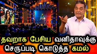 BIGG BOSS TAMIL 3|31st AUGUST 2019|PROMO 2|DAY 69|BIGG BOSS TAMIL 3 LIVE|Vanitha Insulted By Kamal
