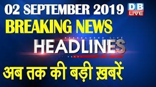 अब तक की बड़ी ख़बरें | morning Headlines | breaking news 2 sept | india news | top news | #DBLIVE