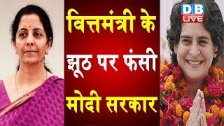 Priyanka Gandhi ने मंदी पर सरकार को घेरा | Priyanka Gandhi attacks FM Nirmala Sitharaman over GDP